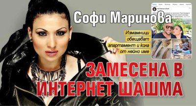Софи Маринова замесена в интернет шашма