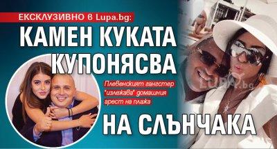 ЕКСКЛУЗИВНО в Lupa.bg: Камен Куката купонясва на Слънчака