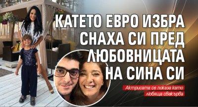 Катето Евро избра снаха си пред любовницата на сина си