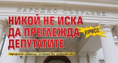 Куриоз: Никой не иска да преглежда депутатите