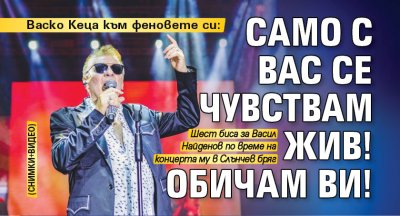 Васко Кеца към феновете си: Само с вас се чувствам жив! Обичам ви! (СНИМКИ+ВИДЕО)