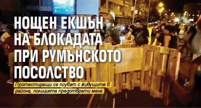 Нощен екшън на блокадата при Румънското посолство