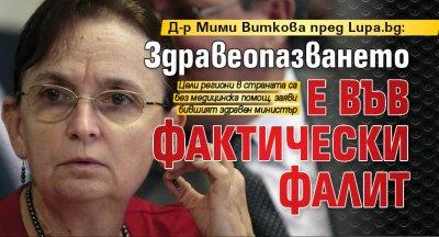 Д-р Мими Виткова пред Lupa.bg: Здравеопазването е във фактически фалит