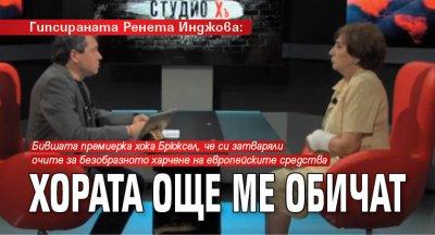 Гипсираната Ренета Инджова: Хората още ме обичат