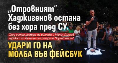 """""""Отровният"""" Хаджигенов остана без хора пред СУ, удари го на молба във фейсбук"""