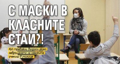 С маски в класните стаи?!