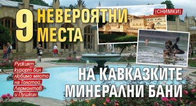 9 невероятни места на Кавказките минерални бани (СНИМКИ)