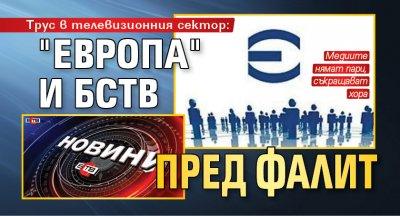 """Трус в телевизионния сектор: """"Европа"""" и БСТВ пред фалит"""