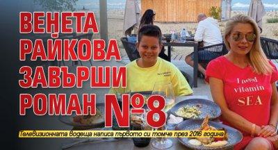 Венета Райкова завърши роман №8