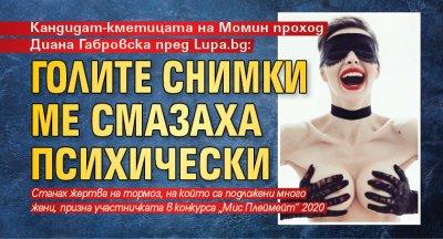 Кандидат-кметицата на Момин проход Диана Габровска пред Lupa.bg: Голите снимки ме смазаха психически