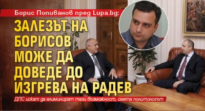 Борис Попиванов пред Lupa.bg: Залезът на Борисов може да доведе до изгрева на Радев