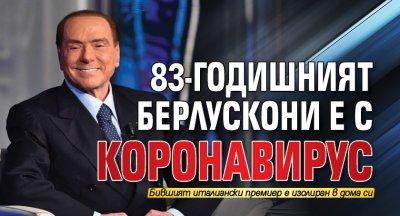 83-годишният Берлускони е с коронавирус