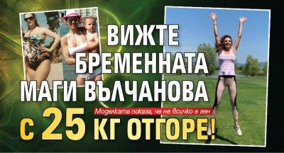 Вижте бременната Маги Вълчанова с 25 кг отгоре!