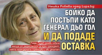 Нешка Робева пред Lupa.bg: Бойко да постъпи като генерал Дьо Гол и да подаде оставка