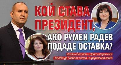 Кой става президент, ако Румен Радев подаде оставка?