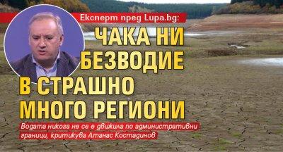 Експерт пред Lupa.bg: Чака ни безводие в страшно много региони