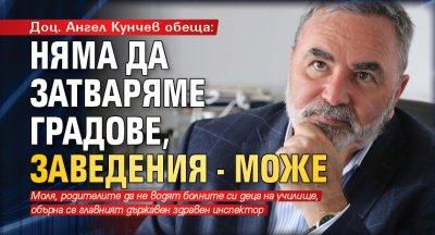 Доц. Ангел Кунчев обеща: Няма да затваряме градове, заведения - може