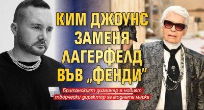 """Ким Джоунс заменя Лагерфелд във """"Фенди"""""""