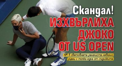 Скандал! Изхвърлиха Джоко от US Open