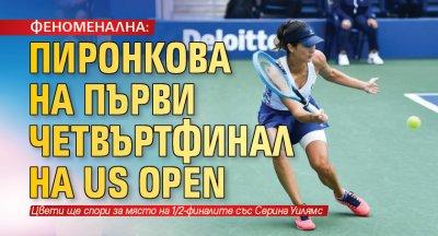 ФЕНОМЕНАЛНА: Пиронкова на първи четвъртфинал на US Open
