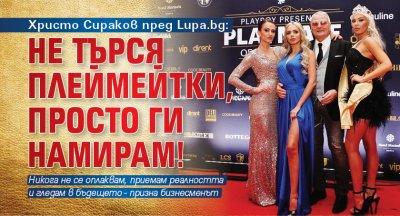Христо Сираков пред Lupa.bg: Не търся плеймейтки, просто ги намирам!
