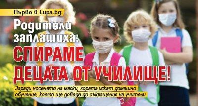 Първо в Lupa.bg: Родители заплашиха: Спираме децата от училище!