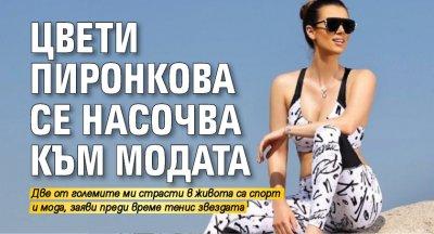 Цвети Пиронкова се насочва към модата