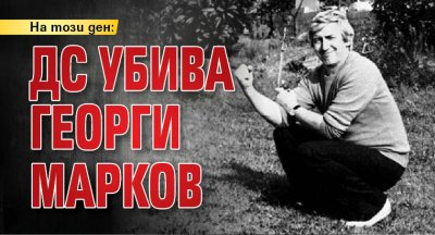 На този ден: ДС убива Георги Марков