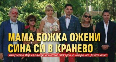 Мама Божка ожени сина си в Кранево