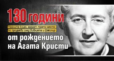 130 години от рождението на Агата Кристи