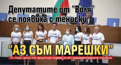 """Депутатите от """"Воля"""" се появиха с тениски """"Аз съм Марешки"""""""