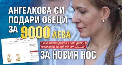 Ангелкова си подари обеци за 9000 лева за новия нос