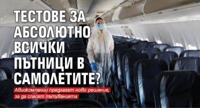 Тестове за абсолютно всички пътници в самолетите?