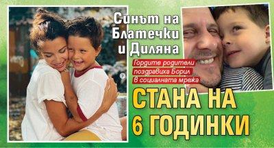 Синът на Блатечки и Диляна стана на 6 годинки