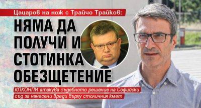 Цацаров на нож с Трайчо Трайков: Няма да получи и стотинка обезщетение
