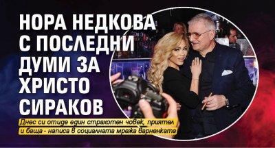 Нора Недкова с последни думи за Христо Сираков