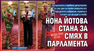 МОДА ИЛИ КУ-КУ: Нона Йотова стана за смях в парламента (ХИТ СНИМКИ)