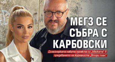 Мегз се събра с Карбовски