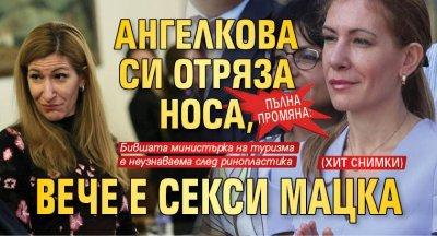 ПЪЛНА ПРОМЯНА: Ангелкова си отряза носа, вече е секси мацка (хит снимки)