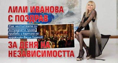 Лили Иванова с поздрав за Деня на независимостта