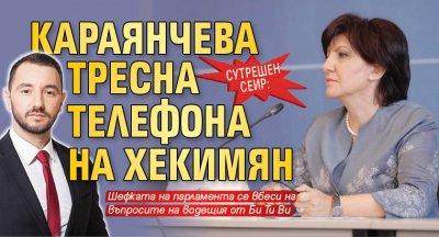 Сутрешен сеир: Караянчева тресна телефона на Хекимян