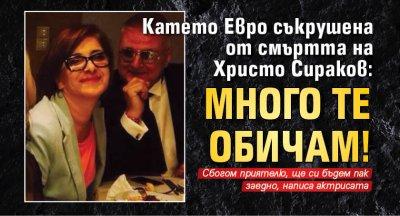 Катето Евро съкрушена от смъртта на Христо Сираков: Много те обичам!
