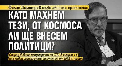 Филип Димитров оплю зверски протеста: Като махнем тези, от Космоса ли ще внесем политици?