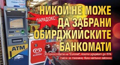 Парадокс: Държавата призна, че не може да забрани обирджийските банкомати