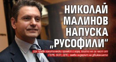 "Николай Малинов напуска ""Русофили"""