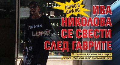 Първо в Lupa.bg: Ива Николова се свести след гаврите