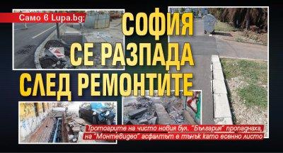 Само в Lupa.bg: София се разпада след ремонтите