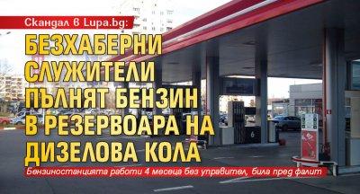 Скандал в Lupa.bg: Безхаберни служители пълнят бензин в резервоара на дизелова кола