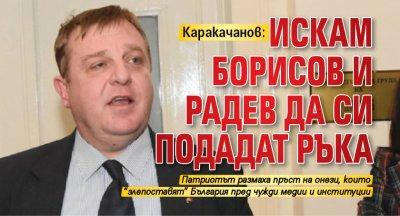 Каракачанов: Искам Борисов и Радев да си подадат ръка