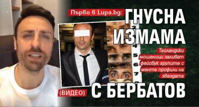 Първо в Lupa.bg: Гнусна измама с Бербатов (ВИДЕО)